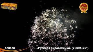 Батарея салютов - Русская пиротехника