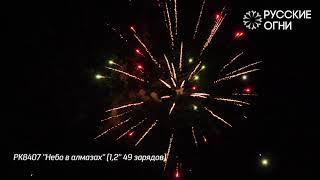 "PK8407 ""Небо в алмазах"" (1,2"" 49 зарядов)"