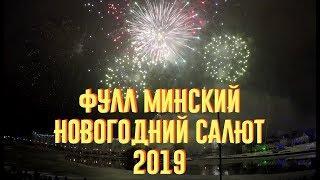 Фулл 15 Минут Новогодний Салют В Минске Беларусь 2019