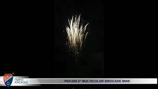 "Одиночный салют PKI1309 2"" MULTICOLOR BROCADE MINE"