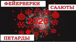 Новогодние фейерверки и салюты 2020 год. Клубная музыка. Клубняк на праздник в новогоднюю ночь.