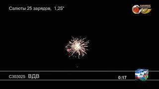 """ВДВ С303025  фейерверк от ТМ """"Салюты России"""""""