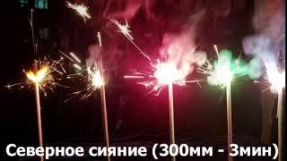 Северное сияние 300 мм