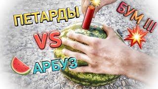 ПЕТАРДА vs АРБУЗ !