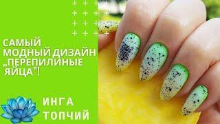 Дизайн ногтей ПЕРЕПЕЛИНОЕ ЯЙЦО!