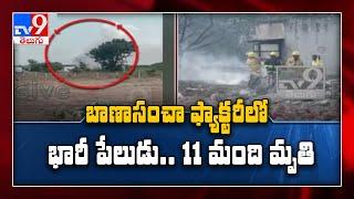 11 killed in explosion at fireworks factory in Tamil Nadu - TV9