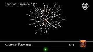 СС030019  Карнавал