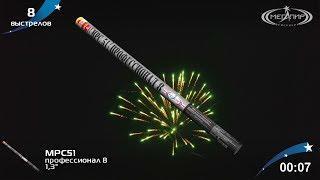 Римские свечи Мегапир Профессионал 8 МРС51
