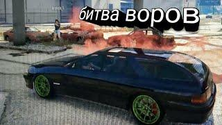 битва воров в Grand Theft Auto V