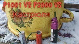 P1001 vs P2000 vs КАСТРЮЛЯ/ВЗРЫВАЕМ ПЕТАРДЫ