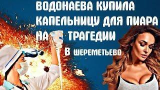 Водонаева  купила  капельницу  для  пиара на   трагедии в Шереметьево