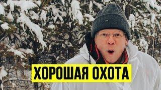 Хорошая охота на косулю и Активный отдых в деревне Зимний лес и вкусные шашлыки