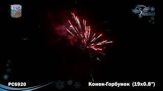 "Батарея салютов Русская пиротехника РС6920 Конек-Горбунок (0,8""х19)"