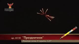 ПРАЗДНИЧНАЯ А5150 РИМСКАЯ СВЕЧА