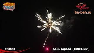 "Фейерверк РС880 / РС8800 День города (1,2"" х 100)"
