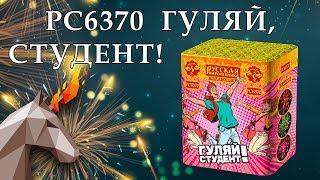 "РС6370 Гуляй, студент! (0,8"" х 19) пиротехника оптом ""ОГОНЁК"""