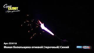 СС4110 Факел огненный синий