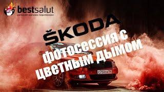 Бэкстейдж фотосессии автомобиля Skoda с цветным дымом Russian smoke 3