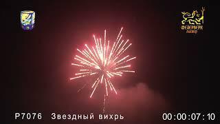 """Р7076 Звёздный вихрь (1,2""""х19 зарядов)"""