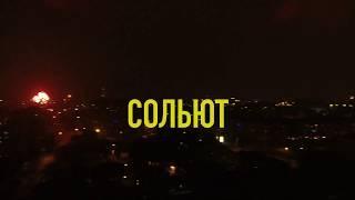Новогодние фейерверки с высоты птичьего полета, Николаев 2018-2019