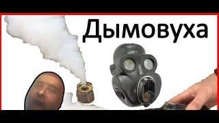 Эксперимент/ДЫМОВУШКИ/ХЛОПУШКИ/В ДОМАШНИХ УСЛОВИЯХ/2021