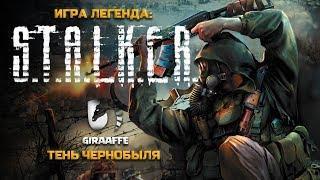 S.T.A.L.K.E.R • Тень Чернобыля • Х18, Темная Долина и Круглов • Прохождение Часть 3
