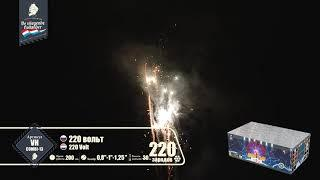 vh-combi-13 220 Volt