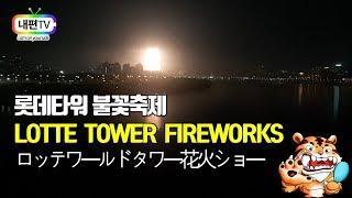 롯데타워 불꽃놀이 불꽃축제 lotte tower fireworks festival korea seoul ロッテワールドタワー花火ショー[내편TV 100세시대 임플란트 타이거 행정사]