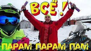 Закрытие сНегоходного сезона на снегоходе Русская механика вектор 551,RM Vector 551i ТАЙГА ВАРЯГ 550