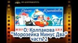 """Читаем книгу О. Колпаковой """"Морозейка Минус Два"""", часть 2"""