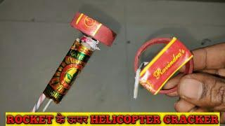ROCKET के ऊपर HELICOPTER CRACKER || NEW FIREWORKS TESTING || TESTING CRACKER ||