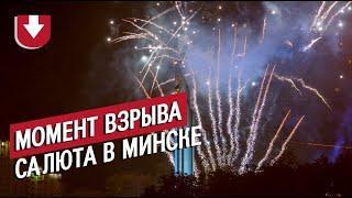 Момент взрыва салюта в Минске