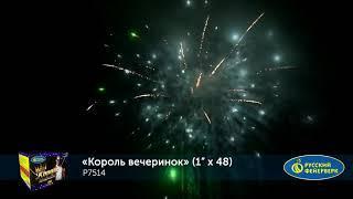 "P7514 Король вечеринок 1""х 48"
