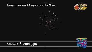 СЛ528024 Челендж Батарея салютов