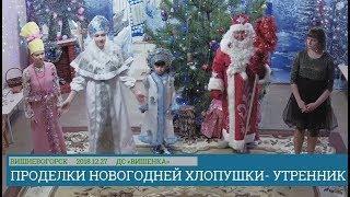 "Проделки новогодней хлопушки. ДС ""Вишенка""  2018.12.27"