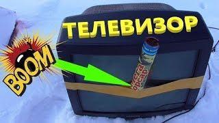 ✅ ТЕЛЕВИЗОР + ПЕТАРДА