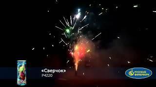 Фонтан Сверчок. Салют Омск. Интернет магазин фейерверков. #салютомск #фейерверквомске