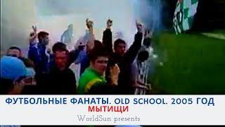 Футбольные фанаты 2005 год Football fans Fußball Fans サッカーファン Fotballfans Old School  Олд скул