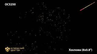 """OC5250 Римская Свеча """"Хохлома"""" (8х0,8"""") Огненный Цветок новая марка Русской Пиротехники"""