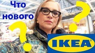 IKEA хочет меня разорить - все хочу | Скандинавский стиль Икеа