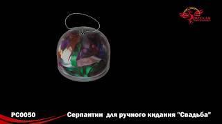 PC0050 Не пиротехника Серпантин для ручного кидания Свадьба производитель Русской Пиротехники