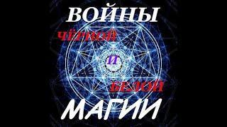 """""""Войны Белой и Черной Магии"""" фильм 1990 года"""