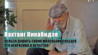 """Вахтанг Кикабидзе о своей гражданской позиции и о том, почему сегодня нельзя снять """"Мимино"""""""