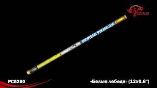 "PC5290  Римские свечи Белые лебеди 12х0.8"" производитель Русской Пиротехники"