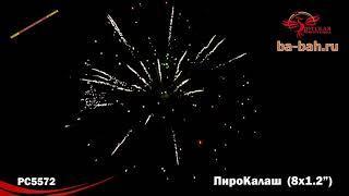 """Римские свечи РС535 / РС5572 ПироКалаш (1,2"""" х 8)"""