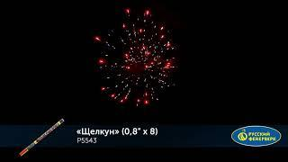 """Римские свечи Русский фейерверк, Щелкун, 0'8""""-8, 1 шт, P5543"""