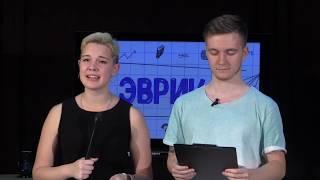 """интеллектуальное ток-шоу """"ЭВРИКА"""" (выпуск №1)"""