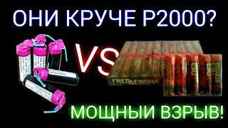 """ВЗРЫВ ПЕТАРДЫ """"ГНЕВ ДЕМОНА"""" /P2000N/ ШУТ-550С!"""