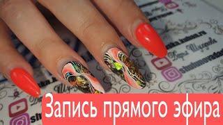 запись прямого эфира. коррекция ногтей и аквариумный дизайн.