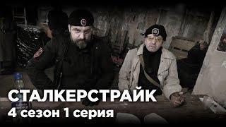 ПОХИТИТЕЛЬ ДУШ [СТАЛКЕРСТРАЙК] 1 Серия 4 Сезон